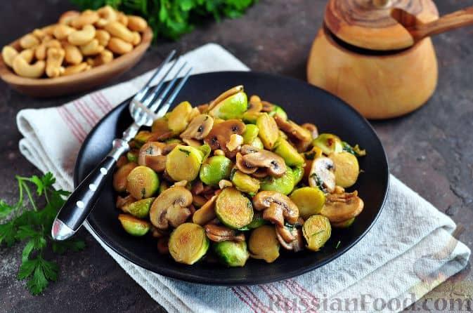 Брюссельская капуста с грибами и овощами
